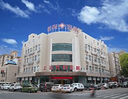 上海虹桥医院怎么样