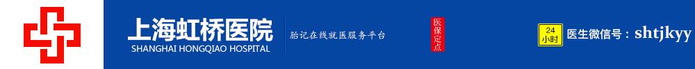 上海虹桥医院正规吗