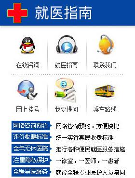 上海虹桥医院就诊指南