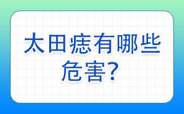上海胎记看哪个医院好:太田痣有哪些危害