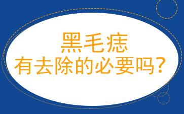 上海胎记最好的医院:黑毛痣有去除的必要吗
