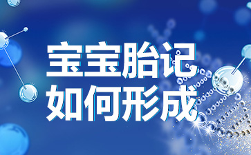 上海治胎记的医院:宝宝胎记如何形成