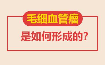 上海血管瘤医院:毛细血管瘤是如何形成的