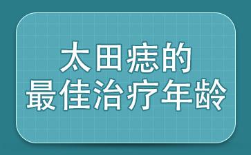 上海胎记治疗:太田痣的最佳治疗年龄