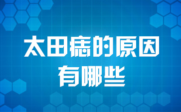 上海胎记治疗医院:太田痣的原因有哪些