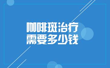 上海治胎记:咖啡斑治疗需要多少钱