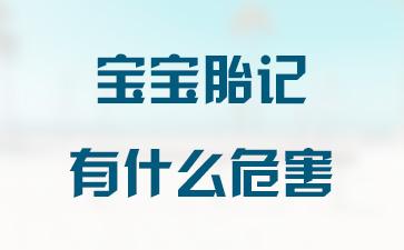 上海打胎记医院:宝宝胎记有什么危害