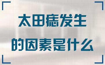 上海儿童胎记专科医院:太田痣发生的因素是什么