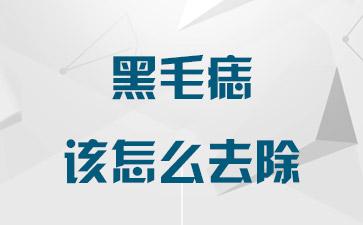 上海祛除胎记的医院是哪家:黑毛痣该怎么去除