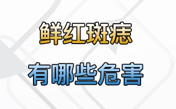 上海治疗胎记哪家好:鲜红斑痣有哪些危害
