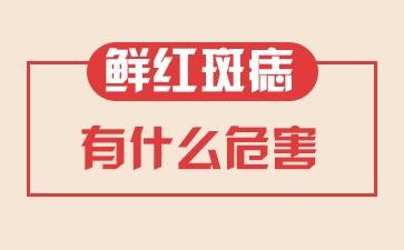 上海哪个医院去除胎记好:鲜红斑痣有什么危害