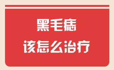 上海祛胎记医院哪家最好:黑毛痣该怎么治疗
