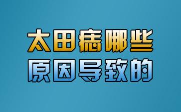 上海哪家看胎记好:太田痣是哪些原因导致的