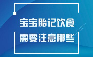 上海胎记医院排名医院:宝宝胎记饮食需要注意哪些