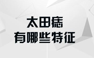 上海看胎记比较好的医院:太田痣有哪些特征