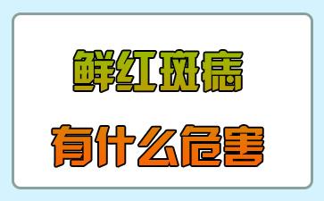 上海胎记专科医院:鲜红斑痣有什么危害