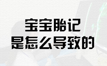 上海哪里去胎记比较好:宝宝胎记是怎么导致的