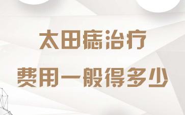 上海那个医院可以治胎记:太田痣治疗费用一般得多少