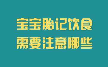 上海治胎记最好医院:宝宝胎记饮食需要注意哪些
