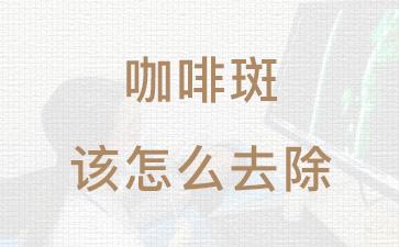 上海哪个医院去除胎记最好:咖啡斑该怎么去除