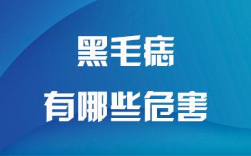 上海治疗胎记最好的医院:黑毛痣有哪些危害