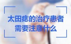 上海胎记医院哪家好:太田痣的治疗患者需要注意什么?