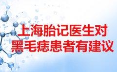上海做个胎记大概多少钱:上海胎记医生对黑毛痣患者有建议?