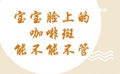 上海胎记看哪个医院好:宝宝脸上的咖啡斑能不能不管?